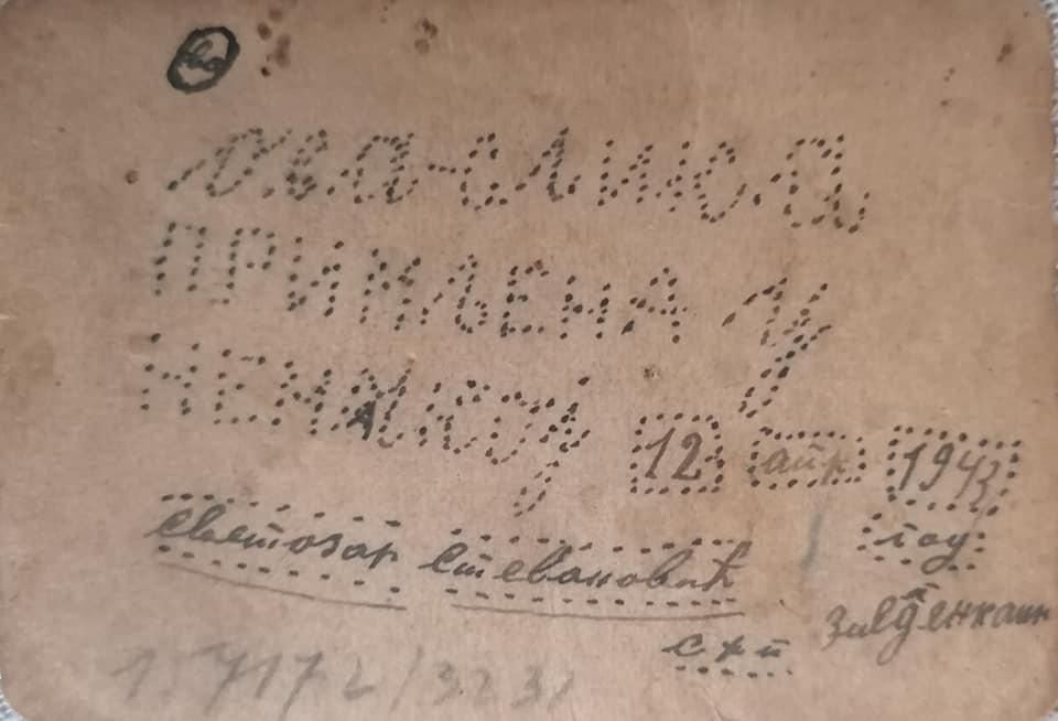 Слика послата у заробљеништво